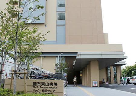 東山 病院 調布